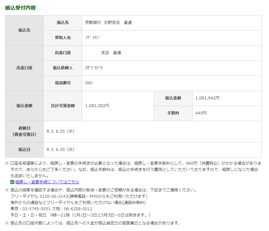 与沢翼→野田哲司様への送金記録