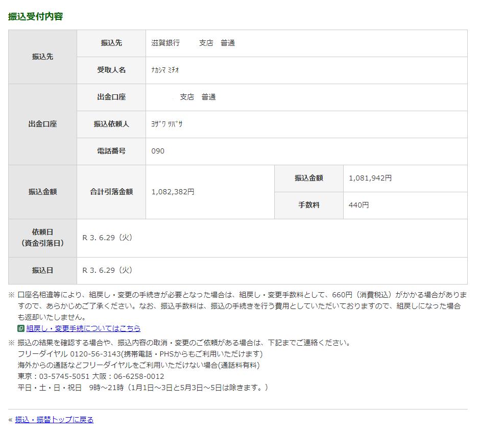 与沢翼→中島理男様の送金記録