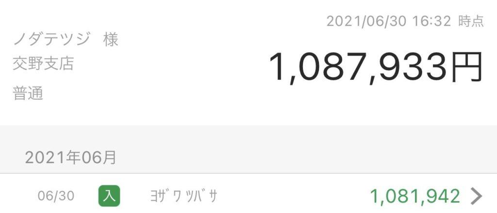 野田哲司様の入金履歴