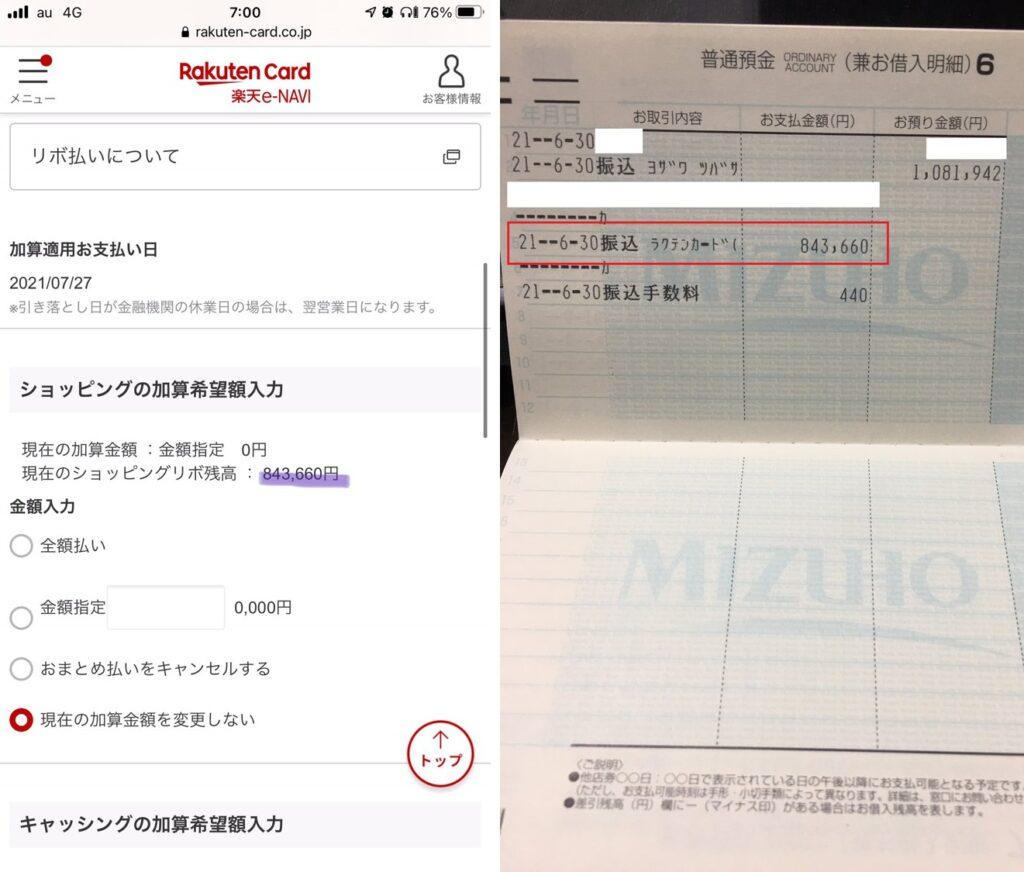 池田昌弘様の借金返済記録