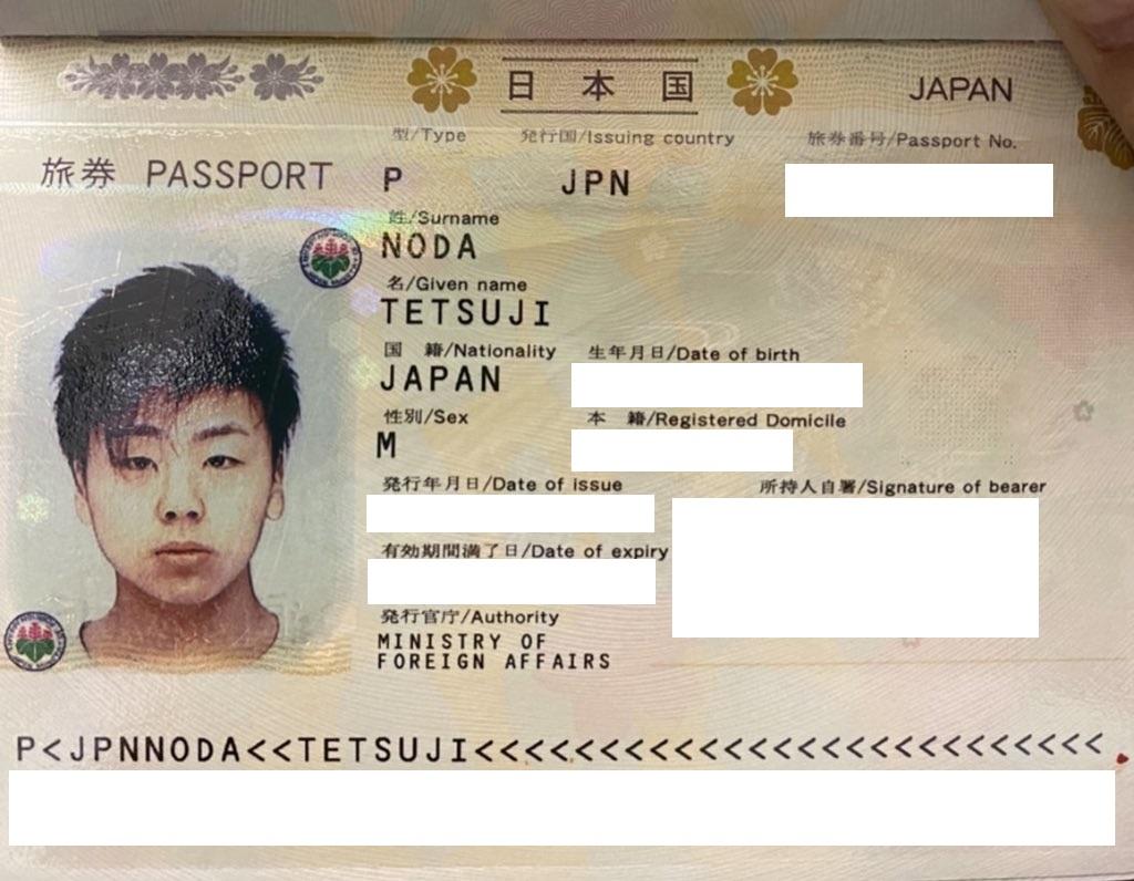 野田哲司様のパスポート