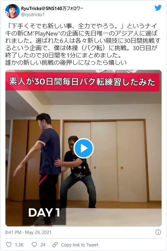 日本円決済のツイートNFT販売事例として世界初